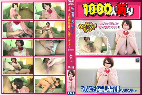 めっちゃしたい! Vol.119 クミ