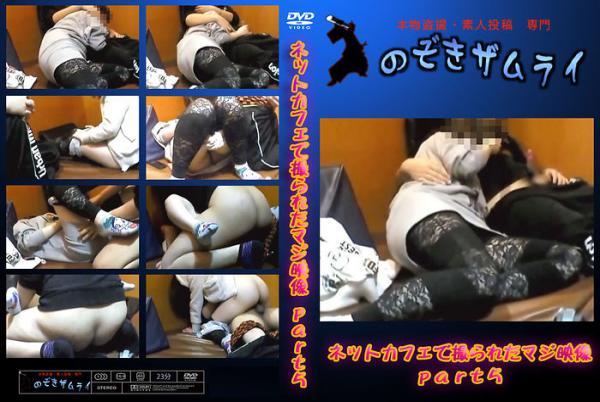 ネットカフェで撮られたマジ映像 part5 素人 - 無料アダルト動画付き(サンプル動画)