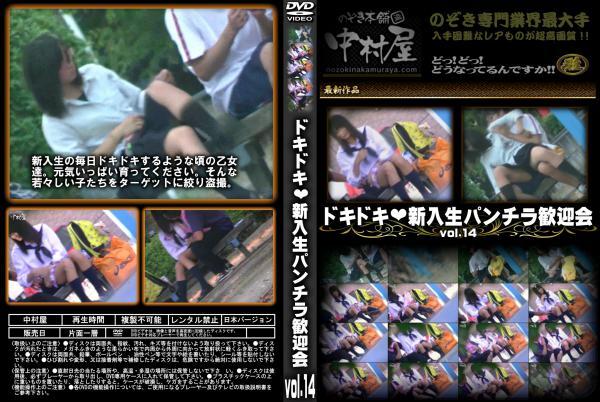 ドキドキ新入生パンチラ歓迎会 Vol.14 - 無料アダルト動画付き(サンプル動画)