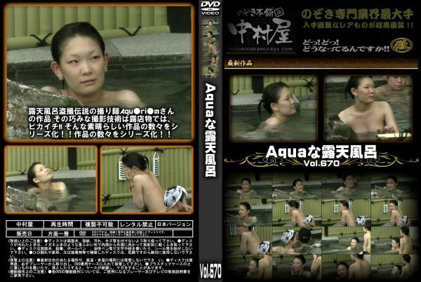 Aquaな露天風呂 Vol.670 - 無料アダルト動画付き(サンプル動画)