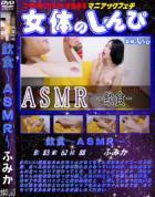 女体のしんぴ 飲食〜ASMR〜 ふみか