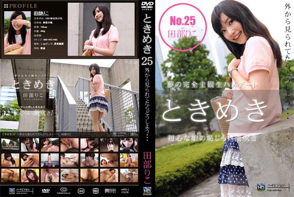 ときめき 25 外から見られてたらどうしよう・・・  田部りこ - 無料アダルト動画付き(サンプル動画)