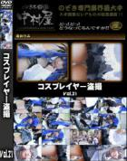 【個人撮影】美人コスプレイヤー盗撮 File21