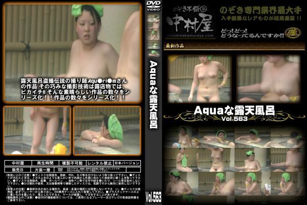 Aquaな露天風呂 Vol.563