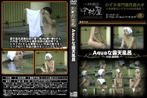 Aquaな露天風呂 Vol.669 - 無料アダルト動画付き(サンプル動画)