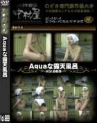 Aquaな露天風呂 Vol.669