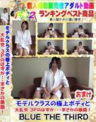 【SSS】モデルクラスの極上ボディと大乱交❤️3Pのはずが・・・まさかの展開!! おまけ - 無料アダルト動画付き(サンプル動画)