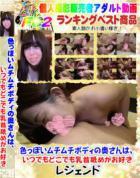 【初撮り】色っぽいムチムチボディの奥さんは、いつでもどこでも乳首舐めがお好き♥♥ - 無料アダルト動画付き(サンプル動画)