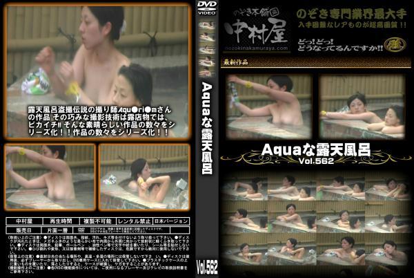 Aquaな露天風呂 Vol.562 - 無料アダルト動画付き(サンプル動画)