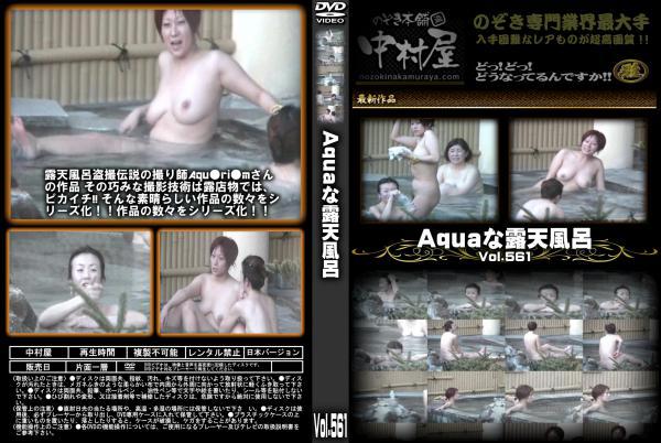 Aquaな露天風呂 Vol.561 - 無料アダルト動画付き(サンプル動画)