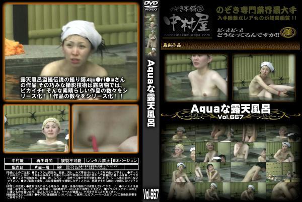Aquaな露天風呂 Vol.667 - 無料アダルト動画付き(サンプル動画)