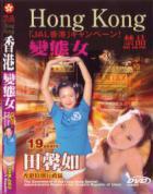 香港 Vol.2 変態女 - 無料アダルト動画付き(サンプル動画)
