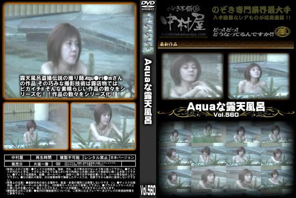 Aquaな露天風呂 Vol.560