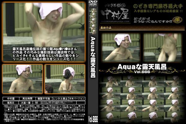Aquaな露天風呂 Vol.666 - 無料アダルト動画付き(サンプル動画)