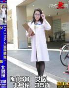 問答無用 No.160 女医 北島玲 - 無料アダルト動画付き(サンプル動画)