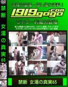 禁断 女湯の真実 Vol.65 - 無料アダルト動画付き(サンプル動画)