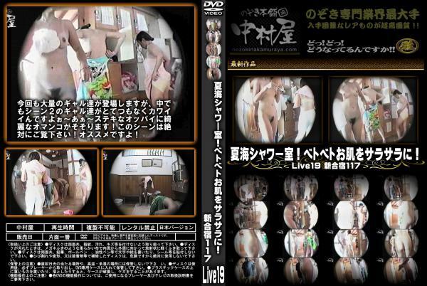 夏海シャワー室!ベトベトお肌をサラサラに!Live19 新合宿117 - 無料アダルト動画付き(サンプル動画)