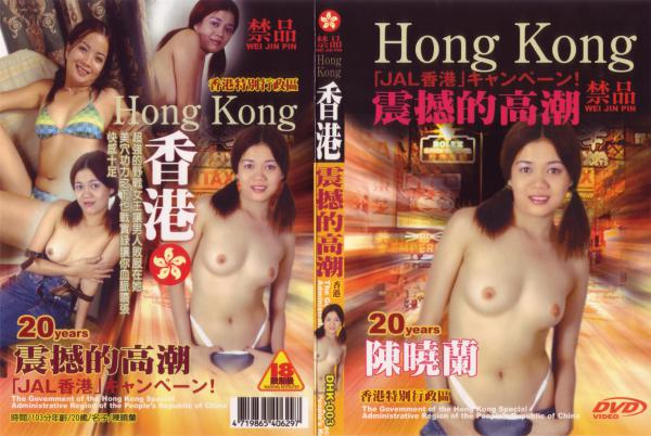 香港 Vol.3 震撼的高潮 - 無料アダルト動画付き(サンプル動画)