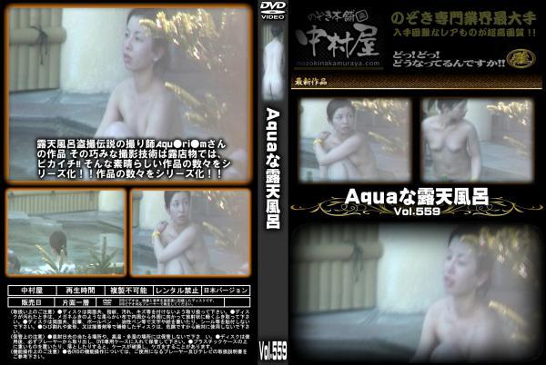 Aquaな露天風呂 Vol.559 - 無料アダルト動画付き(サンプル動画)