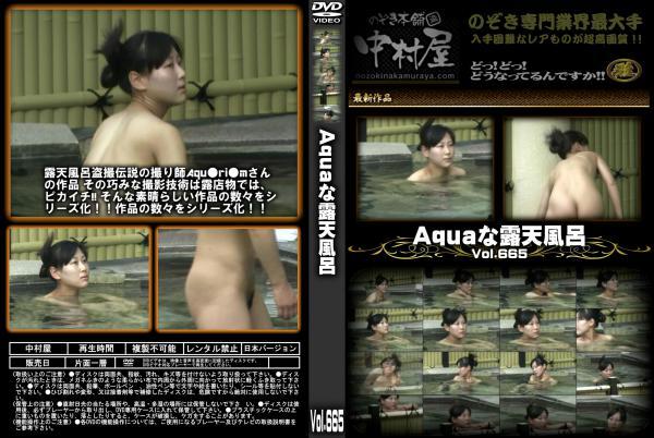 Aquaな露天風呂 Vol.665 - 無料アダルト動画付き(サンプル動画)