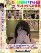【個人撮影】なつみ20歳のパイパンJD!ムッチリ美女を色んな体位で生ハメし、ラストは中出しで決めます!
