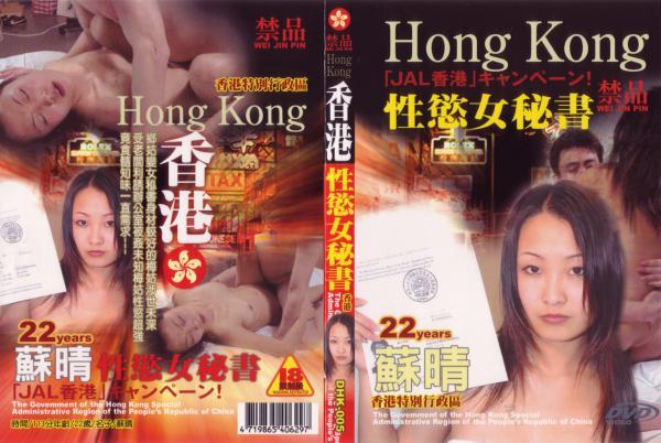 香港 Vol.5 性欲女秘書 - 無料アダルト動画付き(サンプル動画)