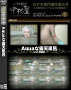 Aquaな露天風呂 Vol.592