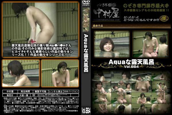 Aquaな露天風呂 Vol.664 - 無料アダルト動画付き(サンプル動画)
