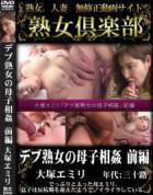 デブ熟女の母子相姦 前編 大塚エミリ - 無料アダルト動画付き(サンプル動画)