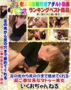【無修正】足の先から尻の穴まで舐めてくれる超ご奉仕系なタトゥー美女(強制中出しさせられました) - 無料アダルト動画付き(サンプル動画)