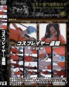 【個人撮影】美人コスプレイヤー盗撮 File18