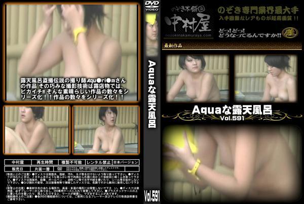 Aquaな露天風呂 Vol.591