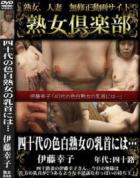 伊藤幸子 無修正動画「40代の色白熟女の乳首には…」 - 無料アダルト動画付き(サンプル動画)