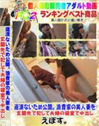 【個人】返済ないため公開。浪費家の美人妻を玄関先で犯して夫婦の寝室で中出し - 無料アダルト動画付き(サンプル動画)