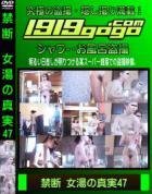 禁断 女湯の真実 Vol.47 - 無料アダルト動画付き(サンプル動画)