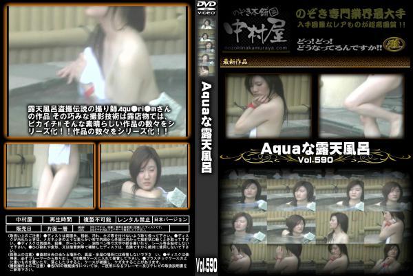 Aquaな露天風呂 Vol.590