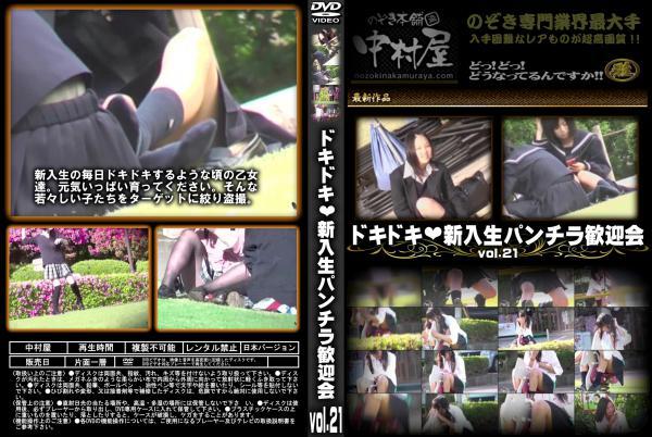 ドキドキ新入生パンチラ歓迎会 Vol.21