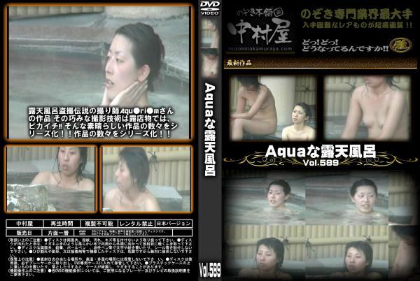 Aquaな露天風呂 Vol.589