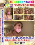 「すごいビンビン♡」ローラ似ちょいぽちゃスケベボディのギャルが得意のエロ顔フェラから大量中出し!!