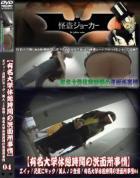 有名大学休憩時間の洗面所事情 Vol.04 エイッ 元気にキック 美人JD登場