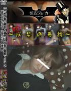 RE:~反撃の悪戯~ Vol.15 地下アイドル・はずみん 後編 - 無料アダルト動画付き(サンプル動画)