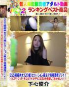 【無 個】SSS級超美女(20歳)とローション風呂で密着濃厚プレイ!パイズリ・フェラ・手コキでイキそうになるのを我慢して生中出しっ!! - 無料アダルト動画付き(サンプル動画)