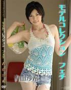 モデルコレクション フェチ 青山沙希 - 無料アダルト動画付き(サンプル動画)