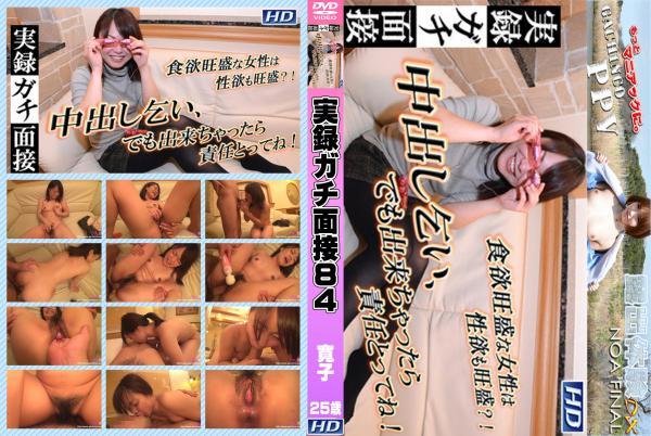 実録ガチ面接 Vol.84