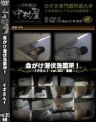 命がけ潜伏洗面所! イボさん! Vol.30 後編 - 無料アダルト動画付き(サンプル動画)