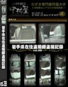 岩手県在住盗撮師盗撮記録vol.39