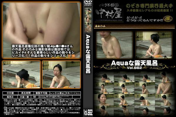 Aquaな露天風呂 Vol.662