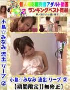 小島☆みなみ 流出 ソープ 2 - 無料アダルト動画付き(サンプル動画)