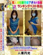 【個人撮影】上司の奧さんを孕ませたのは僕です...!・ダメとは分かっていても止められない不倫性行為・妊娠した母体に構わず中出し - 無料アダルト動画付き(サンプル動画)