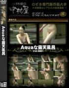 Aquaな露天風呂 Vol.661 - 無料アダルト動画付き(サンプル動画)